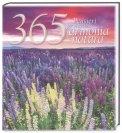 365 Pensieri per Vivere in Armonia con la Natura - Libro