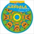Bellissimi Mandala per Bambini - Vol.6 Azzurro