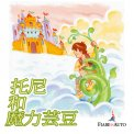 Mp3 - Chinese Edition - Jack and the Beanstalk