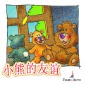 Mp3 - Chinese Edition - My Friend Teddy Bear