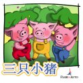 Mp3 - Chinese Edition - Three Little Pigs