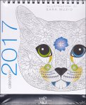Gatto Art Therapy - Calendario da Tavolo 2017