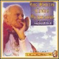 Los Mejores Cantos Gregorianos en honor al Papa Juan Pablo II  - CD