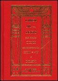Liber Al vel Legis - Il Libro della Legge