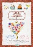 Libro per il Nostro Matrimonio & .....