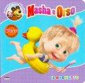 Masha e Orso - Il Bagnetto