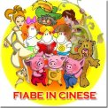 Mp3 - Chinese Edition - Fiabe in Cinese