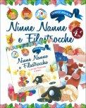 Ninne Nanne e Filastrocche - Libro + CD Musicale