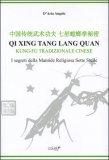Qi Xing Tan Lang Quan