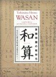 Wasan — Libro